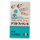 定形外)【第(2)類医薬品】アストフィリンS 45錠