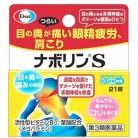 【第3類医薬品】エーザイ ナボリンS  21錠