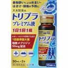 【第2類医薬品】大木製薬 トリブラプレミアム液 (30ml×2本)