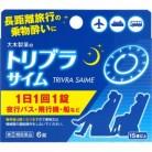 【第(2)類医薬品】大木製薬 トリブラサイム 6錠