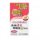 【第2類医薬品】太田漢方胃腸薬2 錠剤 120錠