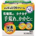 【第3類医薬品】メンターム U20クリーム 90g