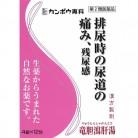 【第2類医薬品】竜胆瀉肝湯エキス錠 48T