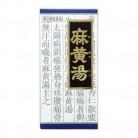 【第2類医薬品】クラシエ 漢方麻黄湯エキス顆粒 45包