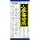 【第2類医薬品】クラシエ 人参養栄湯エキス顆粒 45包