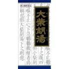 【第2類医薬品】クラシエ 大柴胡湯エキス顆粒 45包