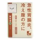 【第2類医薬品】胃苓湯 36錠