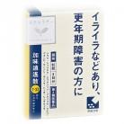 【第2類医薬品】クラシエ 加味ショウヨウ散 96錠