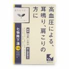 【第2類医薬品】七物降下湯 96錠