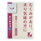 【第2類医薬品】防巳黄ギ湯 96錠
