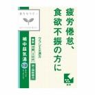 【第2類医薬品】補中益気湯 48錠