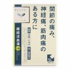 【第2類医薬品】疎経活血湯エキス錠クラシエ 96錠