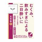 【第2類医薬品】クラシエ 漢方 五苓散料エキス顆粒 12包