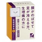 【第2類医薬品】「クラシエ」漢方桂枝茯苓丸料エキス顆粒 24包