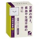 【第2類医薬品】当帰芍薬散料エキス顆粒 クラシエ 24包