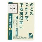 【第2類医薬品】半夏厚朴湯エキス顆粒 24包