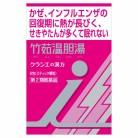【第2類医薬品】「クラシエ」漢方竹茹温胆湯エキス顆粒i 8包