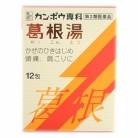 【第2類医薬品】葛根湯エキス顆粒Sクラシエ 12包