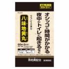 【第2類医薬品】クラシエ 八味地黄丸A 60錠