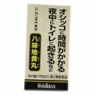 【第2類医薬品】クラシエ八味地黄丸A 180錠