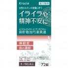 定形外)【第2類医薬品】クラシエ 抑肝散加芍薬黄連錠 72錠