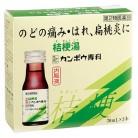 【第2類医薬品】桔梗湯内服液 (30ml×3本)