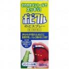 【第3類医薬品】ポピクル 30ml