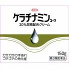 【第3類医薬品】ケラチナミン20% 尿素配合クリーム 150g