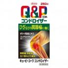 【第2類医薬品】キューピーコーワ コンドロイザー 250錠