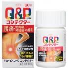 【第2類医薬品】キューピーコーワ コシテクター 60錠