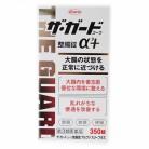 【第3類医薬品】ザ・ガードコーワ 整腸錠α3プラス 350錠