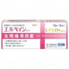 【第(2)類医薬品】エルペイン 12錠【セルフメディケーション税制対象】