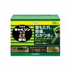【第2類医薬品】キャベジンコーワα 顆粒 56包