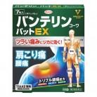 【第2類医薬品】バンテリンパットEX 7枚【セルフメディケーション税制対象】