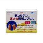 【第(2)類医薬品】新コルゲンコーワ 咳止め透明カプセル 36カプセル