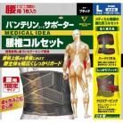 バンテリンサポーター 腰椎コルセット 大きめ ブラック