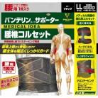 バンテリンサポーター 腰椎コルセット ゆったり大きめ ブラック