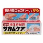 【第3類医薬品】小林製薬 サカムケア 10g