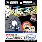 メンズあせワキパット リフ (Riff)ホワイト デオドラントシトラスの香り 10組(20枚)※取り寄せ商品(注文確定後6-20日頂きます) 返品不可