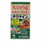 【第2類医薬品】チクナインb 56錠