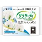 サラサーティ 天然コットン100% グリーンガーデンの香り 56個入※取り寄せ商品 返品不可