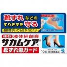 【第3類医薬品】サカムケア 靴ずれ傷ガード 10g