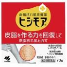 【第2類医薬品】ヒシモア 70g