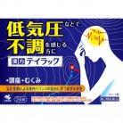 ゆうパケット)【第2類医薬品】小林製薬 テイラック 24錠