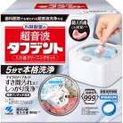 超音波タフデント 入歯クリーニングキット 除菌洗浄剤24錠付