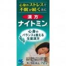 【第2類医薬品】漢方 ナイトミン 72錠