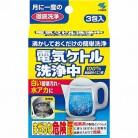 小林製薬 電気ケトル洗浄中(15g×3包入)※取り寄せ商品 返品不可