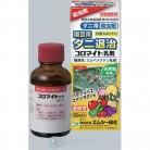 コロマイト乳剤 30ml※取り寄せ商品(注文確定後6-20日頂きます) 返品不可