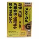 【第2類医薬品】サンテメディカル ガードEX 12ml