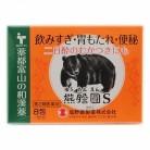 【第2類医薬品】熊膽圓S 8包